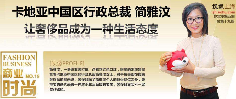 简雅汶;卡地亚;珠宝;奢侈品;卡地亚中国区行政总裁简雅汶