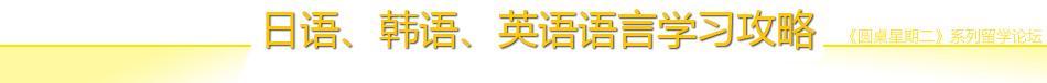 圆桌星期二,亚洲留学,留学亚洲,亚洲留学政策,留学中介