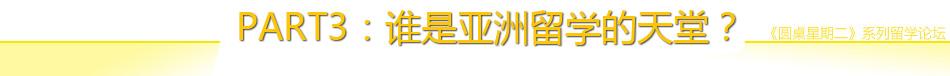 圆桌星期二,亚洲留学,留学亚洲,亚洲留学专业,留学中介,搜狐出国