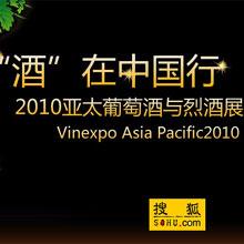 2010亚太葡萄酒与烈酒展