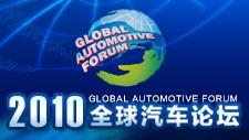 全球汽车论坛