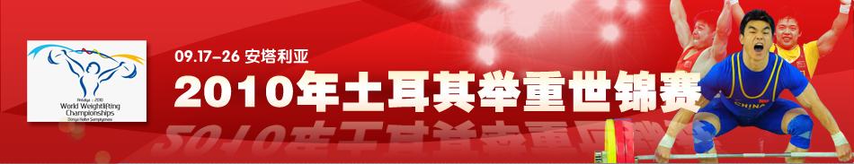 2010举重世锦赛,世界举重锦标赛,土耳其举重世锦赛,中国举重队,举重,举重赛程,举重视频,举重图片,龙清泉,陆永,廖辉,马文辉,马文广