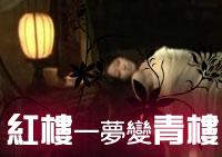 《红楼梦》十大情色戏