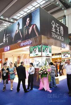 2010年深圳国际珠宝展,金至尊珠宝展馆