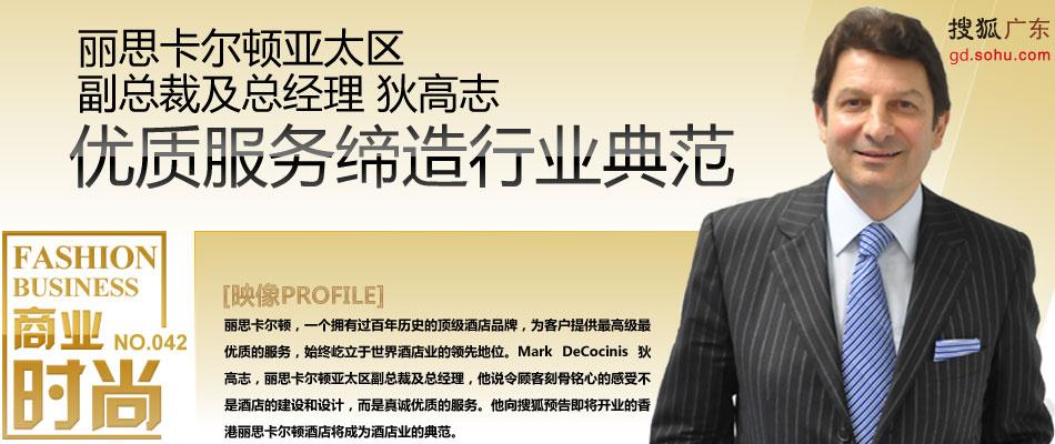 丽思卡尔顿亚太区副总裁及总经理Mark DeCocinis 狄高志,丽思卡尔顿酒店