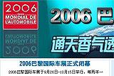 2006巴黎国际车展