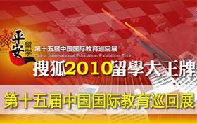 第十五届中国国际教育巡回展搜狐战略门户官方报道