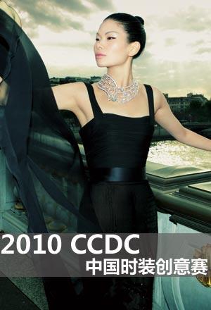 2010ccdc中国时装创意邀请赛