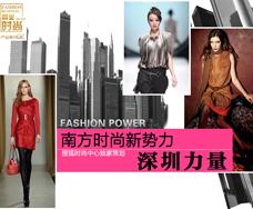 南方时尚新势力——深圳力量