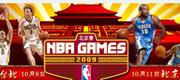 2009年NBA中国赛