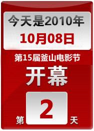 第15届釜山电影节