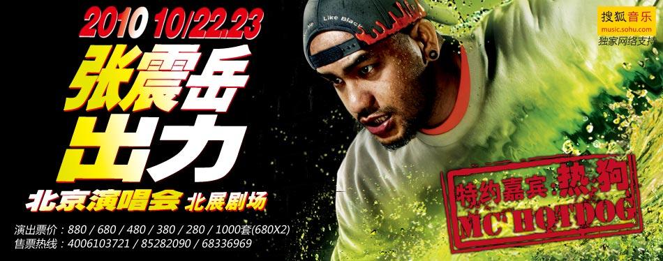 2010张震岳北京演唱会