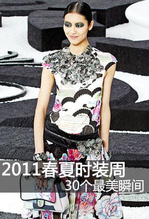 2011春夏时装周