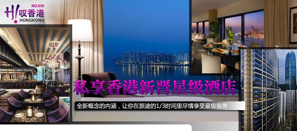 香港五星级酒店,香港丽思卡尔顿酒店,沙田凯悦酒店,海逸君绰酒店