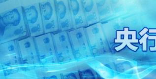 央行加息,银行加息,加息传闻,央行,加息,加息对股市的影响,通货膨胀,经济刺激政策