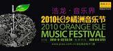 橘洲音乐节