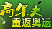 高尔夫重返奥运,广州亚运会高尔夫,中国高尔夫球队,高尔夫比赛,高尔夫入奥,高尔夫名将,高尔夫图片