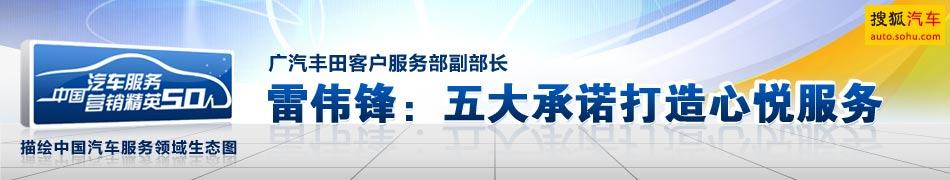 广汽丰田客户服务部副部长雷伟锋