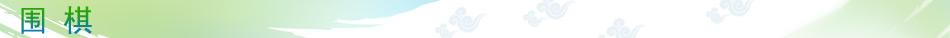 亚运会围棋,中国围棋,韩国围棋,古力,李世石,常昊,李昌镐,围棋美女,围棋图片,中韩围棋对决,日本围棋,亚运围棋赛程