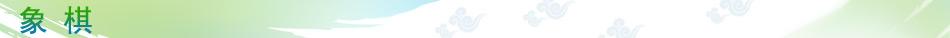 亚运会象棋,中国象棋,中国象棋图片,亚运会象棋赛程,王琳娜,唐丹,吕钦,洪智