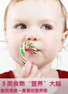 5类食物营养宝宝大脑