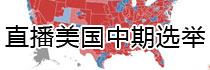 美国中期选举直播