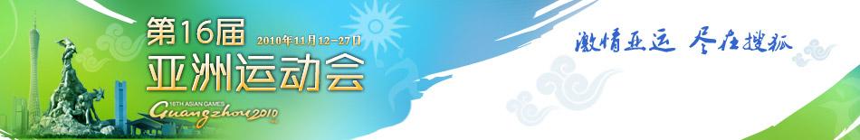 2010广州亚运会,广州亚运会,亚运会,广州2010亚运会,广州亚运会时间,广州亚运会赛程,广州亚运会吉祥物,广州亚运会场馆,广州亚运会美女,广州亚运会图片,广州亚运会明星