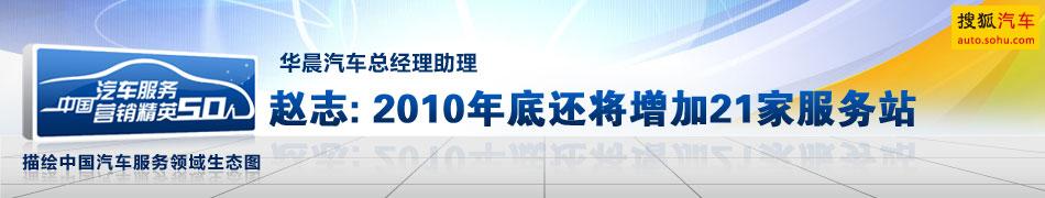 华晨汽车总经理助理 赵志-售后服务精英50人
