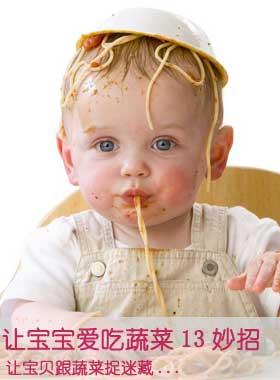 让宝宝爱吃蔬菜的13妙招