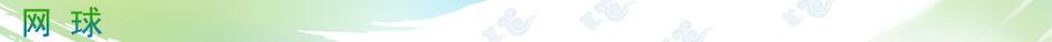 广州亚运会网球,亚运会网球,网球,网球图片,网球新闻,中国女网,李娜,彭帅,晏紫