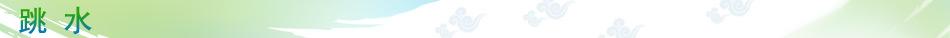 亚运会跳水,广州亚运跳水,亚运跳水,亚运会跳水赛程,亚运跳水奖牌榜,吴敏霞,何姿,何冲,秦凯,陈若琳,周吕鑫,周继红