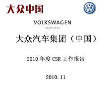 绿色 安全 大众汽车2010企业社会责任报告