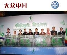 大众汽车畅想绿色未来环境教育行动