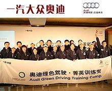 一汽-大众奥迪树立汽车企业低碳环保新标杆