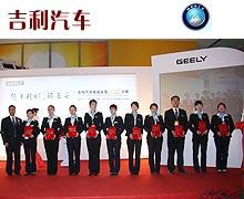 吉利汽车投资1.2亿做服务品牌