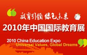 2010(第七届)北京国际教育博览会搜狐战略门户官方报道