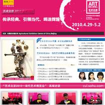 艺术北京2010艺术博览会