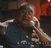 《真心英雄》王天林