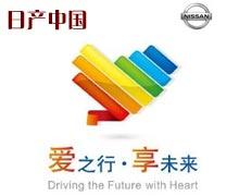 日产中国2010企业社会责任报告