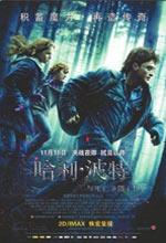 《哈利波特与死亡圣器》