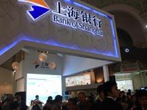 上海银行,金博会,上海金博会,2010年第8届上海理财博览会