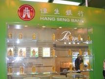 恒生银行,金博会,上海金博会,2010年第8届上海理财博览会