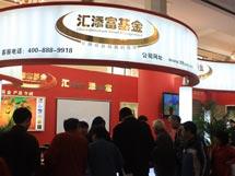 汇添富基金,金博会,上海金博会,2010年第8届上海理财博览会