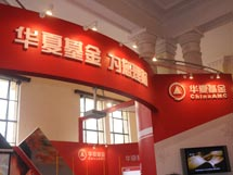 华夏基金,金博会,上海金博会,2010年第8届上海理财博览会