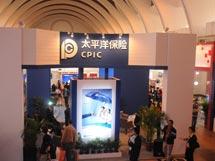 太平洋保险,金博会,上海金博会,2010年第8届上海理财博览会