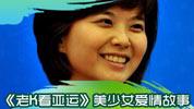 广州亚运会,礼仪小姐,美女,帅哥,花絮,亚运会精彩瞬间,亚运会花絮,亚运美女
