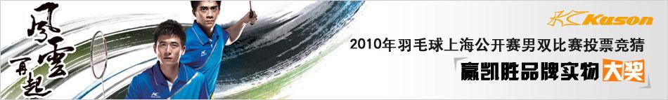 中国羽毛球公开赛,2010年世界羽联超级系列赛,羽联超级赛,羽联巡回赛,羽联超级赛直播,林丹,陈金,鲍春来,王仪涵,汪鑫,王适娴,卢兰