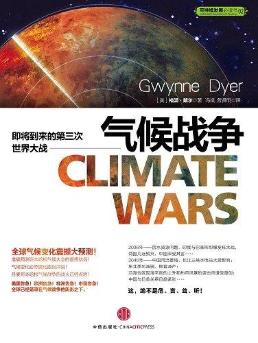 坎昆气候大会 气候变化相关图书:气候战争