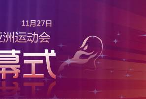 广州亚运会闭幕式,亚运会闭幕式,亚运闭幕式,闭幕式新闻,闭幕式图片,闭幕式视频,亚运会,广州亚运会,亚运