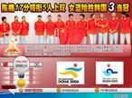 亚运会女篮,中国女篮亚运三连冠
